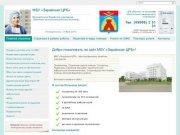 МБУ «Зарайская ЦРБ» - Официальный сайт МУ «Зарайская ЦРБ»