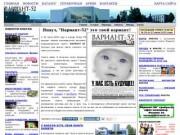"Янаул, Городская газета частных объявлений ""ВАРИАНТ-52"""