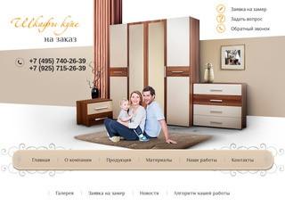Шкафы-купе от производителя Мебель на заказ (Москва)