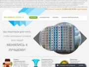 Жилой комплекс Байкал | Сочи - Адлер | Официальный сайт продаж