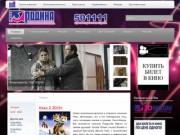 Кинокомплекс Родина (афиша кинотеатра Родина) Северодвинск