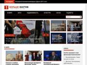 Читать новости политики на сайте BolsheFaktov.Ru! (Россия, Нижегородская область, Нижний Новгород)
