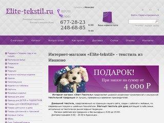Интернет-магазин «Elite-tekstil» - текстиль из Иваново | кпб бязь