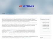 VIP Керамика - магазины керамической плитки (Россия, Ленинградская область, Санкт-Петербург)