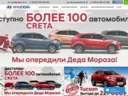 Продажа автомобилей Hyundai в Екатеринбурге - официальный дилер «АвтоЛидер» HYUNDAI