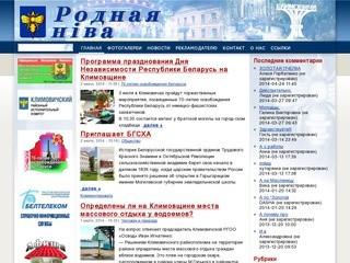Сайт Климовичской районной газеты «Родная ніва»