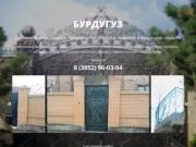 Кузница «Бурдугуз». Художественная ковка, производство кованых изделий в Иркутской области