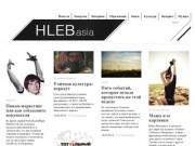 """""""HLEB"""" - интернет-издание о том, как быть молодым в Хабаровске (Хабаровский край, г. Хабаровск)"""