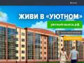Уютный-выкса.рф — Жилой комплекс «Уютный»: продажа квартир в Выксе