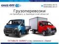 Грузоперевозки по Оренбургской области и Оренбургу недорого! (Россия, Оренбургская область, Оренбург)