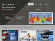 Автомойка волоколамск - АВТОМойка Волоколамск