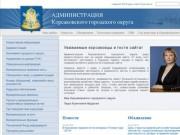 Официальный сайт муниципального образования «Корсаковский городской округ».