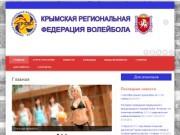Официальный сайт  Крымской региональной федерации волейбола