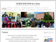 ОГБОУ НПО ПУ № 40 г. Южа | Профессиональное  училище № 40 г. Южа Иваноской области