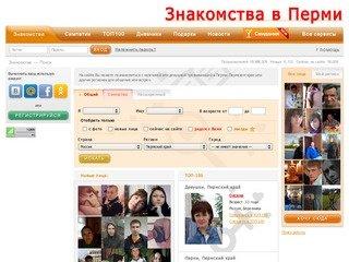лучшие сайты знакомств перми