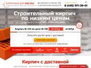 Предлагаем купить кирпич в Москве и Московской области. Доступные цены. (Россия, Нижегородская область, Нижний Новгород)