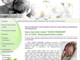 Курсы и гимнастика для беременных в Санкт-Петербурге, подготовка к родам, школа будущих мам