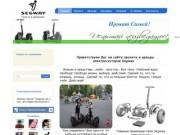 Прокат электроскутеров Сигвей(Segway) в Орехово-Зуево и подмосковье
