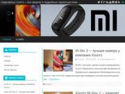 Узнать про все модели и подробные характеристики смартфонов Xiaomi, а также новости компании производителя, имеется возможность на сайте Xiaomik.ru (Россия, Ленинградская область, Санкт-Петербург)
