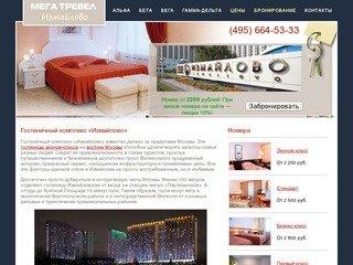 Гостиничный комплекс «Измайлово» — гостиницы эконом класса на востоке Москвы