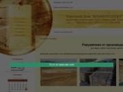 Крымский ракушечник, г. Евпатория: добыча и продажа. Ракушняк М15