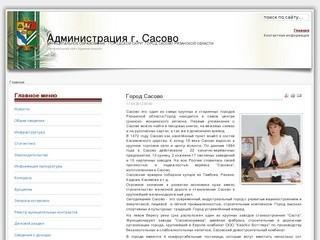 Sasovo-adm.ru