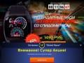 «Street Racer» - часы спидометр