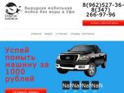 Digital Moika | Уфа — Автомойка без воды в городе Уфа