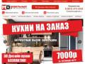 Компания «Кухни Пенза» — современная быстроразвивающаяся компания города Пензы. (Россия, Пензенская область, Пенза)