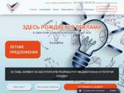 сайт рекламной компании (Россия, Ростовская область, Ростов-на-Дону)