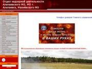 Отдел надзорной деятельности Алапаевск