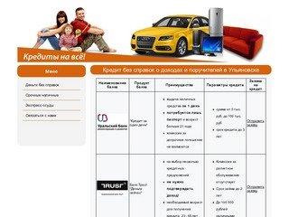 Кредит без справок о доходах и поручителей в Ульяновске