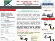 Металлоискатели в Бердске купить продажа металлоискатель цена металлодетекторы