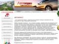 Автоюрист (Нарьян-Мар) - помощь при ДТП: страховое возмещение, страховая выплата, отказ по осаго и каско, отказ страховой, отказ выплаты страхового возмещения, взыскание страхового возмещения