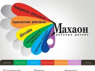 Махаон. Реклама. Дизайн. Северодвинск  
