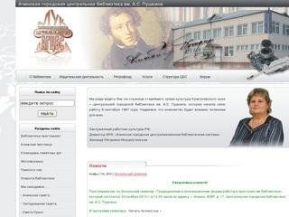 Ачинская городская центральная библиотека им. А.С. Пушкина