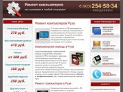 Ремонт компьютеров РУЗА | Компьютерная помощь РУЗА