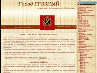 Город ГРОЗНЫЙ. Фотографии, виртуальный музей