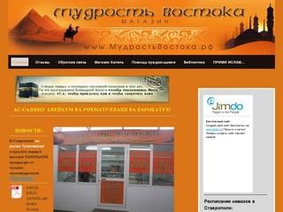 Ставропольский исламский магазин - Мудрость Востока