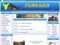 Узловский информационный сайт (Тульская область, г. Узловая)
