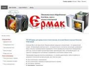 """ПЕЧИ """"Ермак"""" для дома, печи отопительные, печи для бани и сауны в Нижнем Новгороде"""