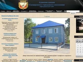 Сайт администрации Салаирского городского поселения