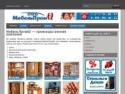 МебельПром62 - Шкафы купе в Рязани, Кухни Рязани под заказ, мебель