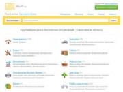 BBoFF.ru - сайт бесплатных объявлений Поволжья. (Россия, Саратовская область, Саратовская область)