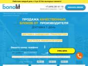 ПРОИЗВОДИТЕЛЬ / Бонолит Старая Купавна (официальный сайт дилера)