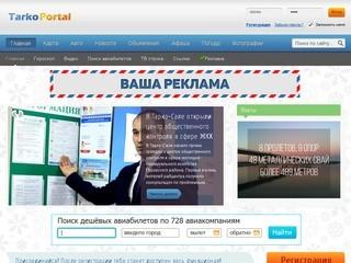 Тарко-Сале онлайн - Городской портал Тарко-Сале. (Россия, Тюменская область, Тарко-Сале)