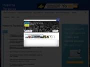 Novosti.lugansk.ua