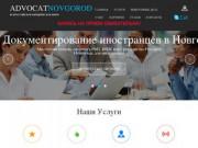 Адвокат Новгород, Адвокат в Новгороде, Юрист в Новгороде, Юридическая помощь в Новгороде