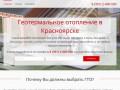 Геотермальное отопление в Красноярске – Геотермальное отопление в Красноярске