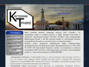Кострома-Тендер